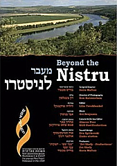 Watch Full Movie - Beyond the Nistru