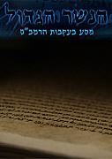 The Great Eagle  - Mishneh Torah