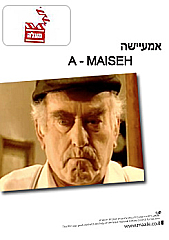 Watch Full Movie - A-Maiseh