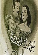 Arabic Movie