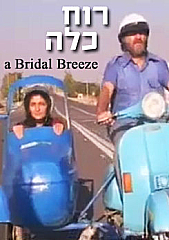 Watch Full Movie - A Bridal Breeze