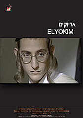 Watch Full Movie - Elyokim