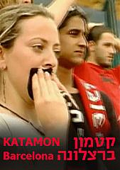 Watch Full Movie - Katamon-Barcelona
