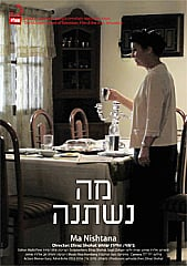 Watch Full Movie - Ma Nishtanah