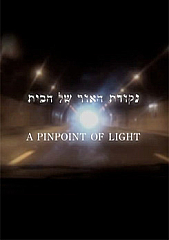 A Pinpoint of Light