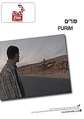 Watch Full Movie - Purim
