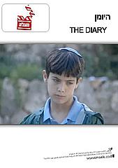 Watch Full Movie - The Diary
