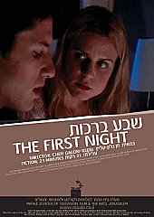 Watch Full Movie - The First Night - Watch Trailer
