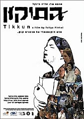 Watch Full Movie - Atonement (Tikkun)