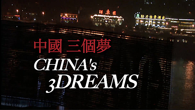 Watch Full Movie - China's 3 Dreams - Watch Trailer