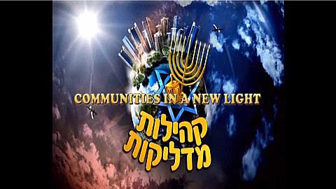 Watch Full Movie - Communities in a New Light – Odessa - Watch Trailer