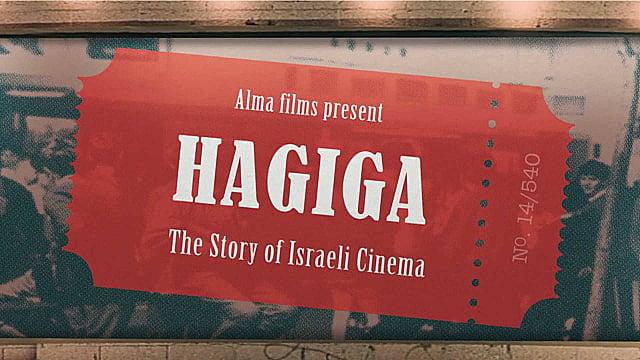 Watch Full Movie - Hagiga - History of Israeli Cinema #1 - Watch Trailer