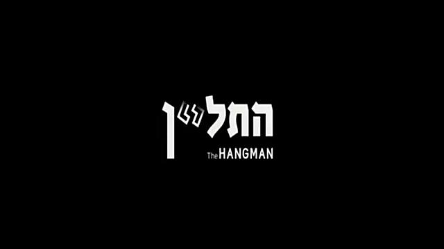 Watch Full Movie - The Hangman - Watch Trailer