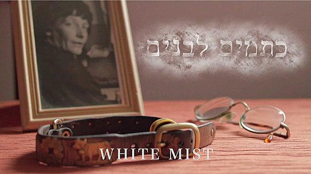 Watch Full Movie - White Mist - Watch Trailer