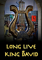 Watch Full Movie - Long Live King David - Watch Trailer