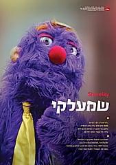 Watch Full Movie - Shmelky - Watch Trailer